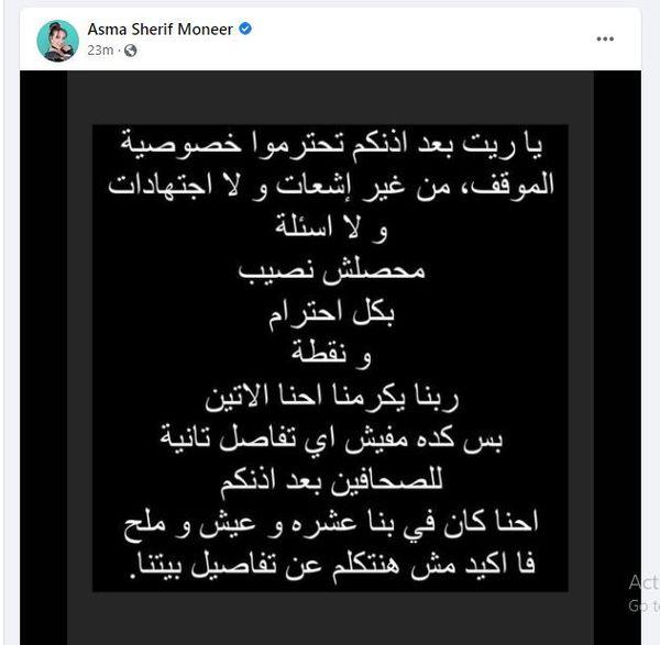 أسما شريف منير ومحمود حجازي