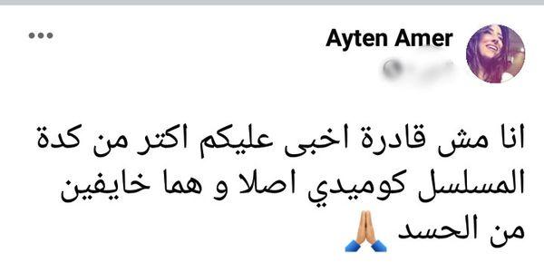 تدوينة أيتن عامر عن سخرية ريهام حجاج