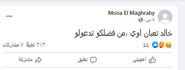 منشور زوجة خالد النبوي