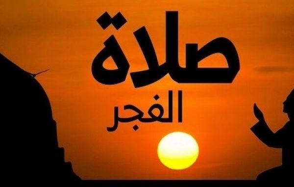 موعد آذان الفجر تاسع أيام رمضان اليوم الأربعاء 21-4-2021