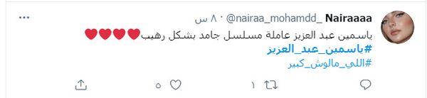 هاشتاج ياسمين عبد العزيز