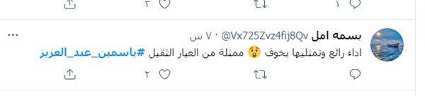 ياسمين_عبد_العزيز