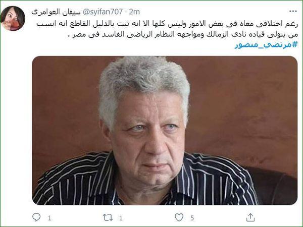 التغريدات حول مرتضى منصور