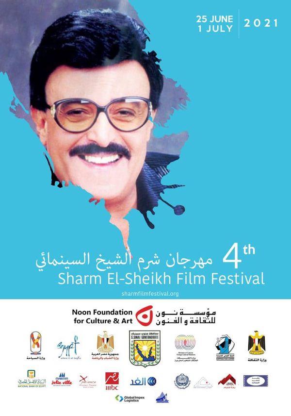بوستر مهرجان شرم الشيخ