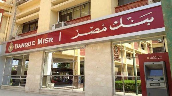 شروط قرض الحج والعمرة من بنك مصر