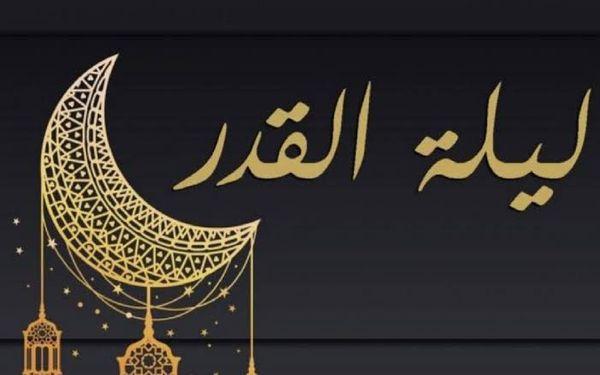ليلة القدر 27 رمضان