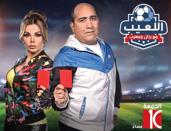 مسابقة رزان ومهيب رمضان 2021 وإجابة سؤال الحلقة 20 متى بني الجامع الأزهر في مصر؟