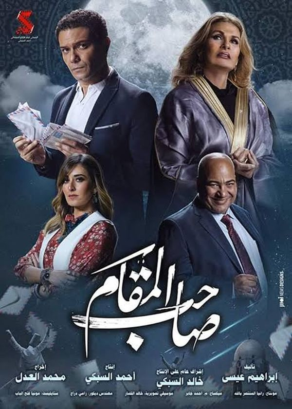 موعد عرض فيلم صاحب المقام في عيد الفطر 2021