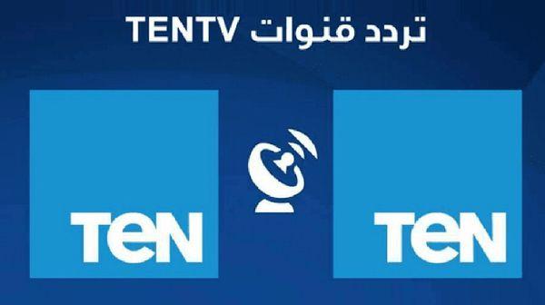 أحدث تردد لقناة تن تي في ten tv 2022