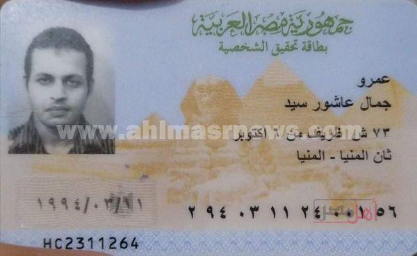 بطاقة رقم قومي