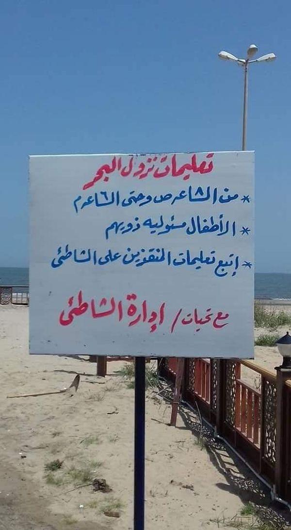 تعليمات ادارة الشاطىء