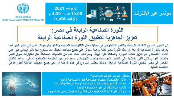 جانب من مشاركة هيئة تنمية صناعة تكنولوجيا المعلومات بالمؤتمر