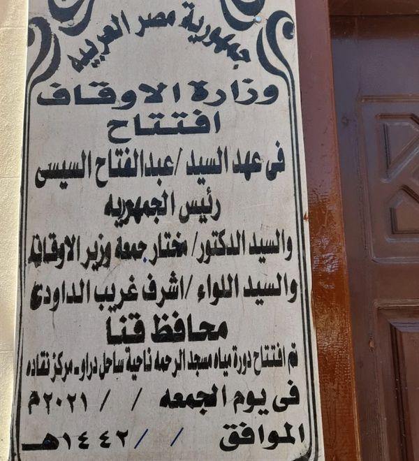 غضب أهالي قنا بعد وضع حجر أساس لافتتاح دورة مياه مسجد