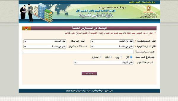 المدارس الخاصة في مصر