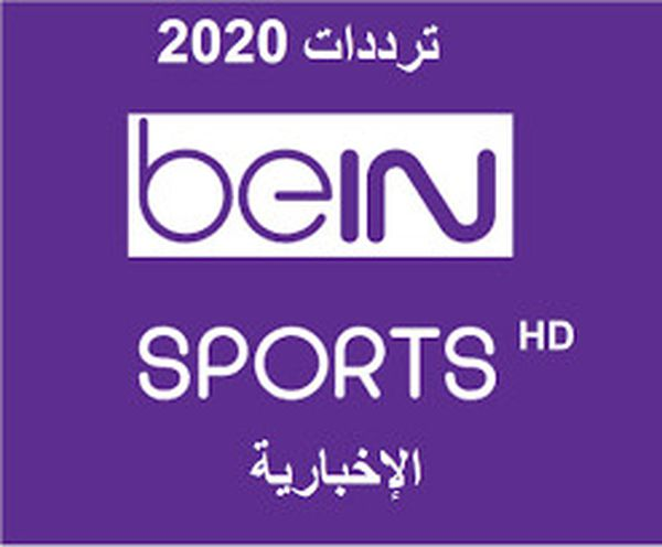 تردد قناة بين سبورت الإخبارية الجديد 2021
