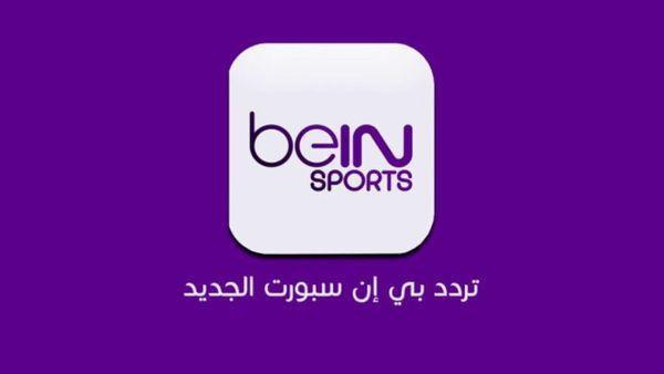 تردد قناة بين سبورت bein sport المفتوحة