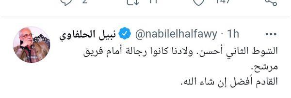 تغريدة نبيل الحلفاوي