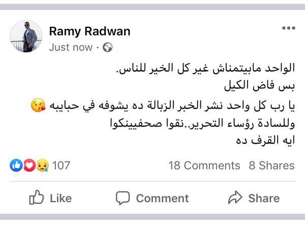 رامي رضوان يعلق على وفاة دلال عبد العزيز