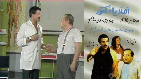 سمير غانم وجورج سيدهم