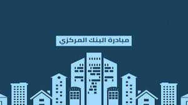شروط حجز شقق الاسكان بالتمويل العقاري
