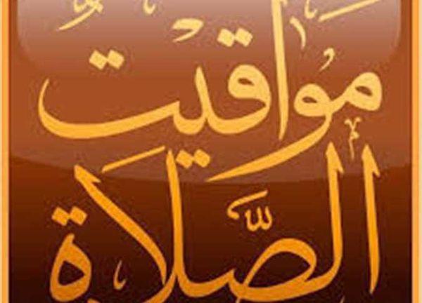 مواقيت الصلاة اليوم الجمعة 23ـ7ـ2021