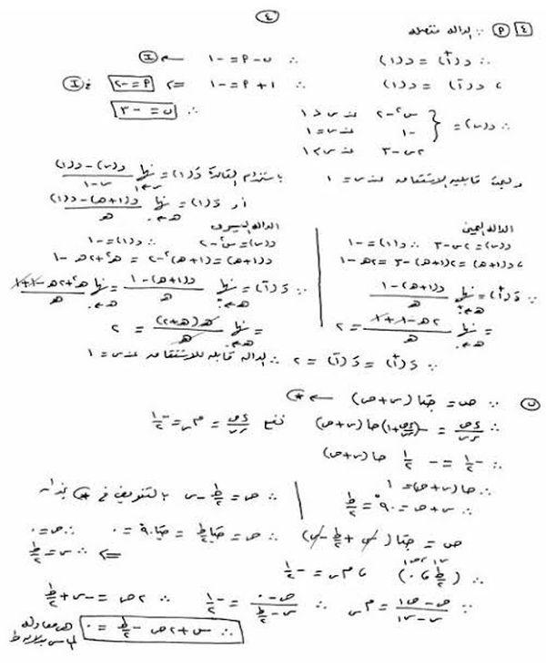 إجابة امتحان التفاضل والتكامل