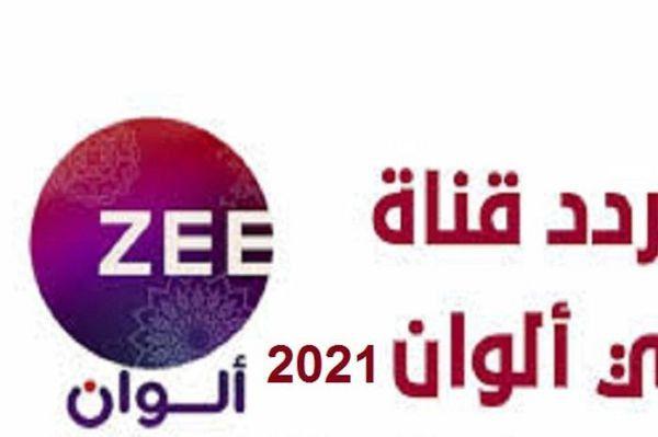تردد قناة زي ألوان 2021 على النايل سات والعرب سات