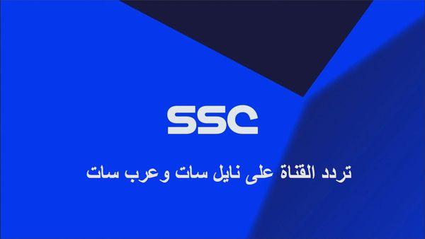 تردد قناة ssc المجانية على النايل سات و العرب سات