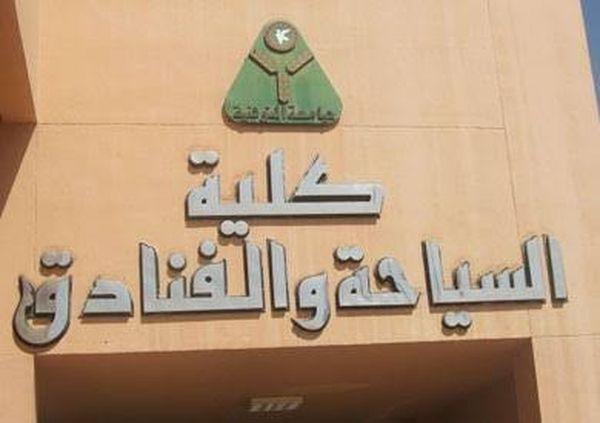 تنسيق كلية السياحه والفنادق جامعة حلوان