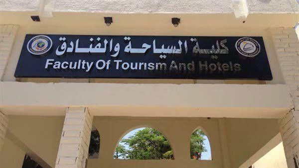 تنسيق كلية السياحه والفنادق جامعة حلوان 2021