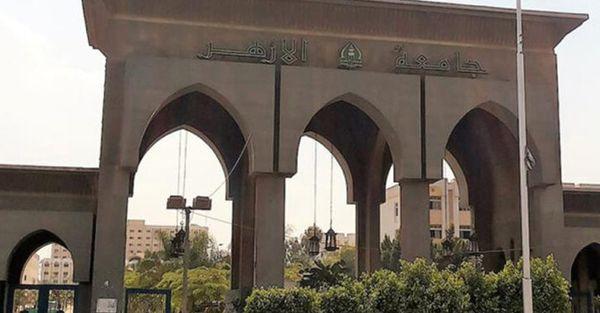 المرحلة الثانية لتنسيق جامعة الأزهر
