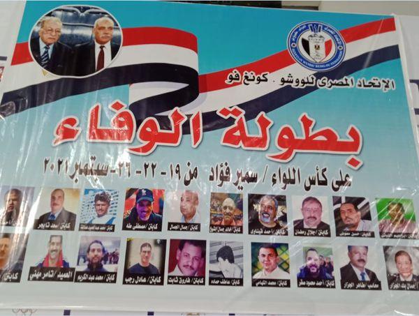 بطولة اللواء سمير فؤاد