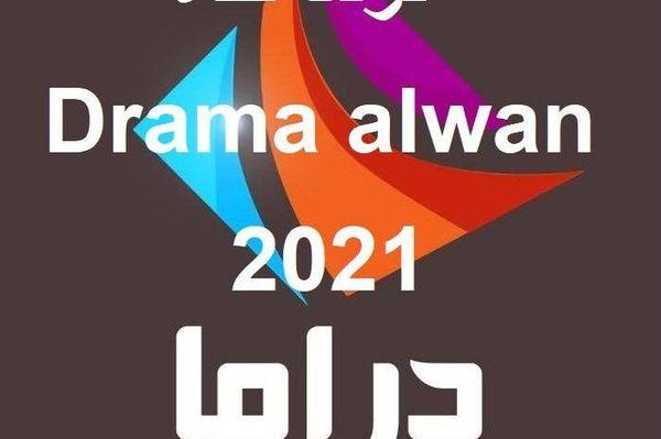 تردد قناة دراما ألوان 2021