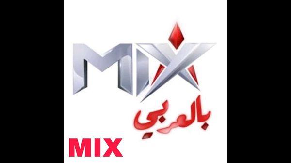 تردد قناة ميكس بالعربي MIX الجديدة 2021