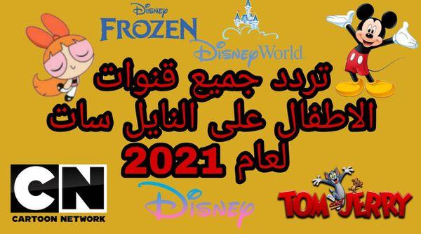 تردد قنوات الأطفال 2021