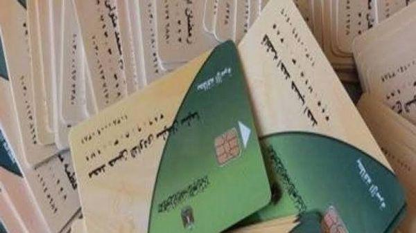 خطوات إضافة المواليد الجديدة على بطاقة التموين
