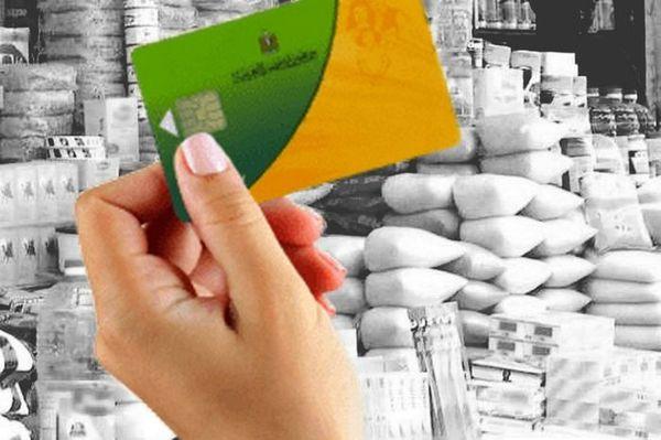 خطوات استخراج بطاقة تموين جديدة 2021