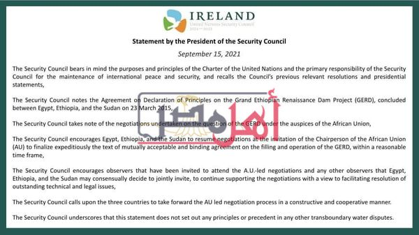 صورة من بيان مجلس الأمن