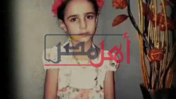 الطفلة الضحية