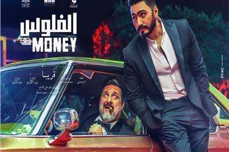 تامر حسني في فيلم الفلوس