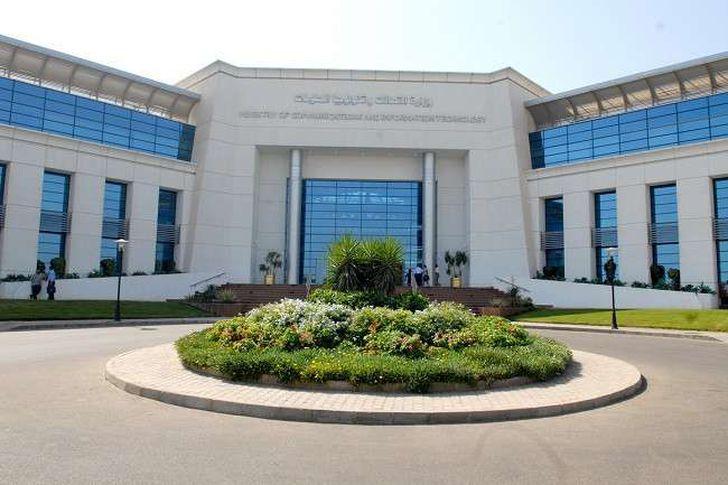 وزارة الاتصالات وتكنولوجيا المعلومات
