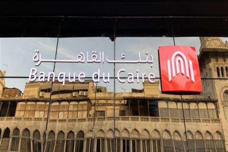 بنك القاهرة في البورصة