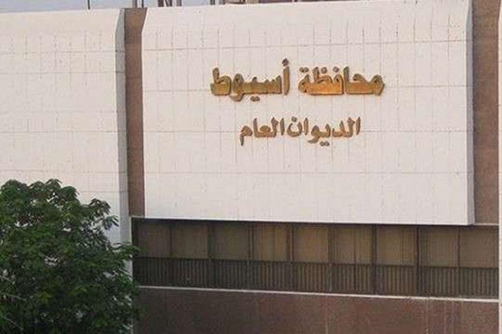 ديوان عام محافظة أسيوط
