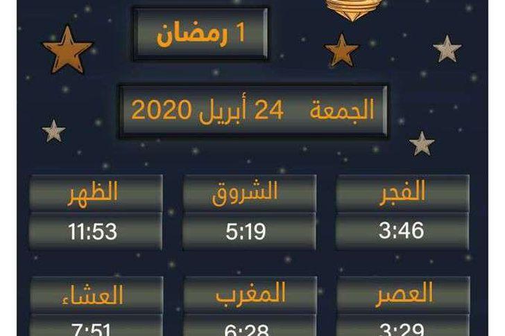 إمساكية شهر رمضان 2020