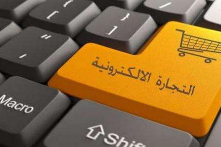 التجارة الالكترونية -