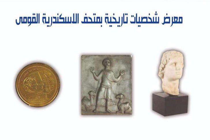 شخصيات سكندرية