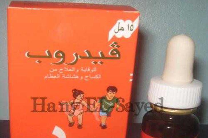 فيتامين د للأطفال