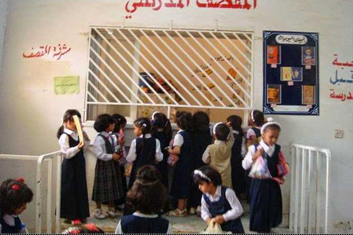 مقصف المدرسة