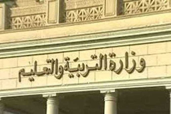 وزارة التربية والتعليم والتعليم الفنى