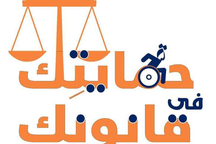 """""""حمايتك في قانونك"""" حملة  ضد العنف التي تتعرض له النساء ذوات الإعاقة"""